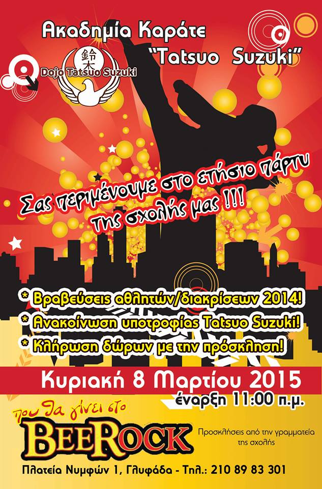 karate-academy-party-2015
