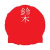 """Hellenic-Japanese Karate Academy """"T. SUZUKI"""" Logo"""