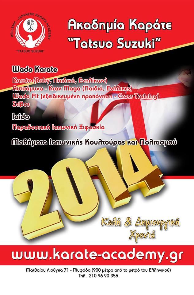 suzuki_karate_academy_2014